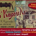 to-karouli-restaurant-in-chios-9